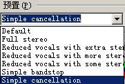 怎么消除MP3歌曲中的人声