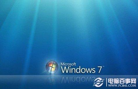 windows7开机假死怎么办