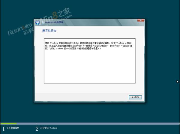 Win8客户预览版安装教程