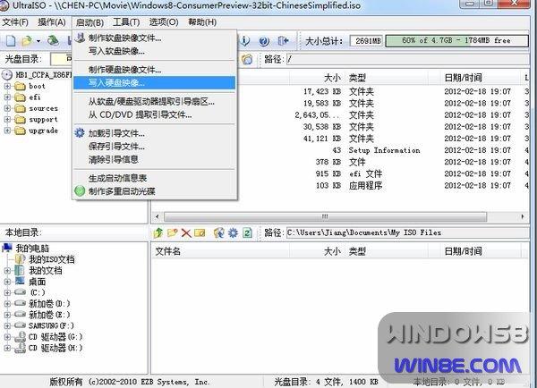 用U盘安装Win8双系统图文教程