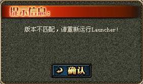 dnf版本不匹配请重新运行launcher