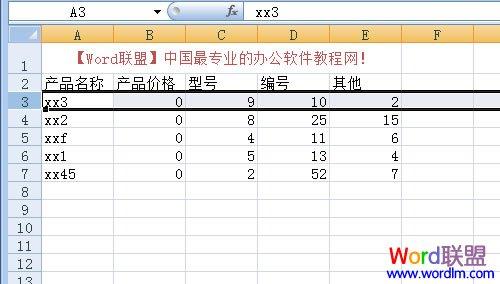 Excel2007冻结窗口,表格中固定窗口