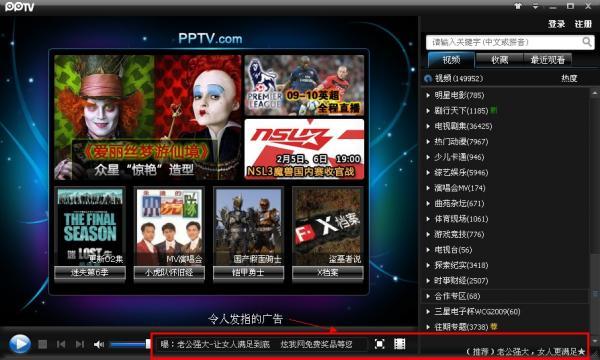PPTV去广告方法,简易补丁制作