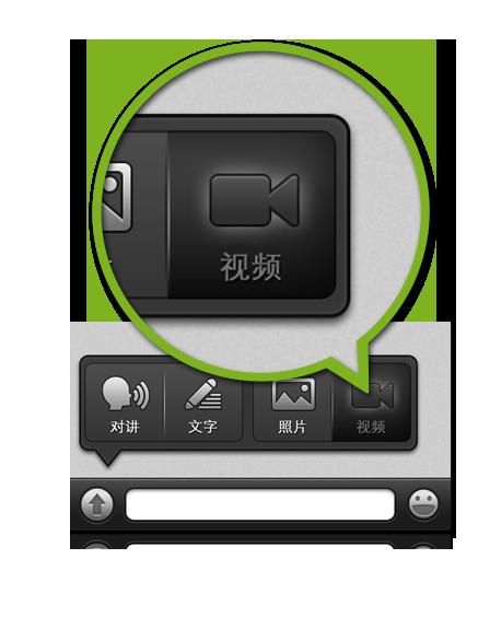 怎么使用微信视频功能