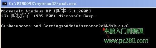 提示某文件损坏请运行chkdsk工具