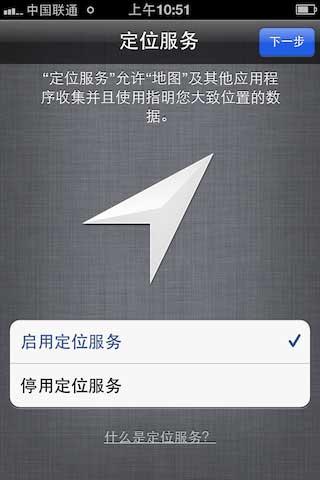 怎么激活iPhone