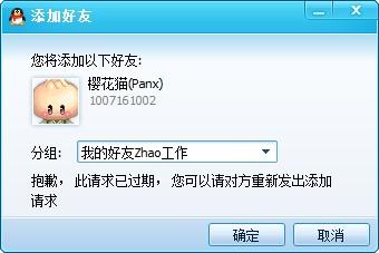 QQ黑名单能恢复么?QQ黑名单的恢复方式
