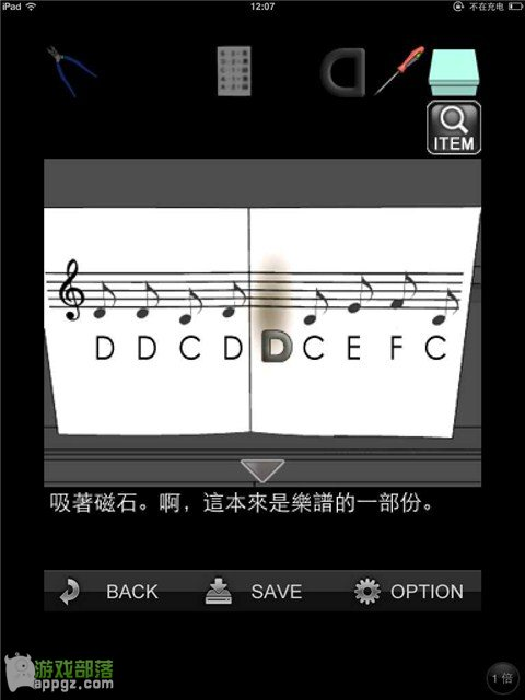 《甜蜜的圈套》图文攻略(iphone版)