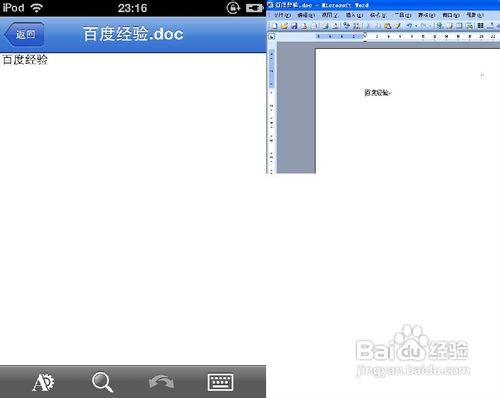 怎么把word文档放进iphone