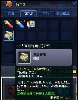 QQ仙境怎么摆摊
