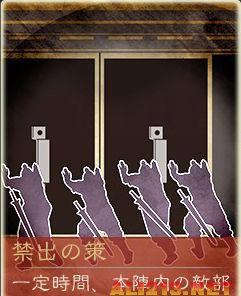 《三国志12》试玩版图文解说