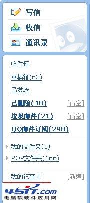 QQ中转站怎么用