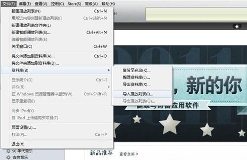 iTunes怎么用?iTunes使用技巧