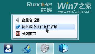 Win7巧设声音,工作娱乐两不误