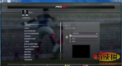 实况足球2012假动作使用教程