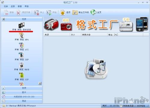 iPhone4高清视频转换教程