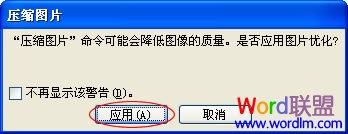 压缩PPT图片,节省磁盘空间