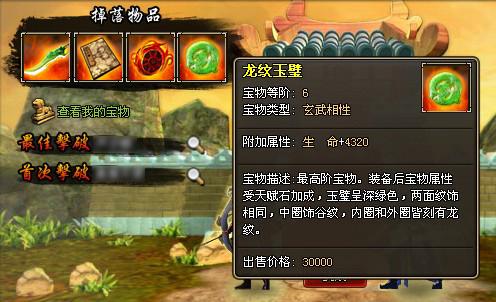 龙将二十四种强力宝物透析