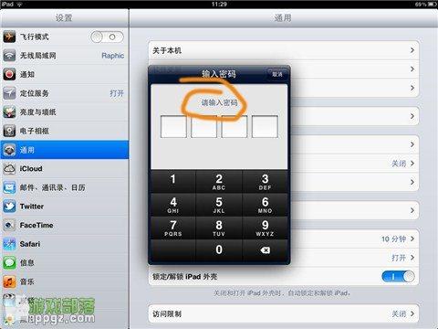 iphone越狱
