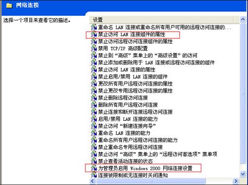 如何禁止修改ip地址 防止ip冲突