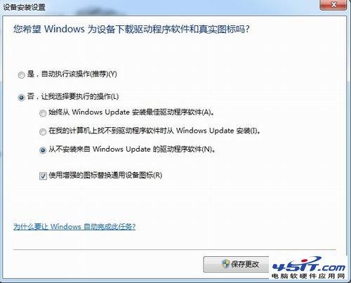 怎么阻止Win7自动安装驱动程序