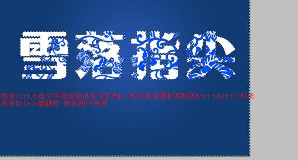 ps文字特效-打造青花瓷字体