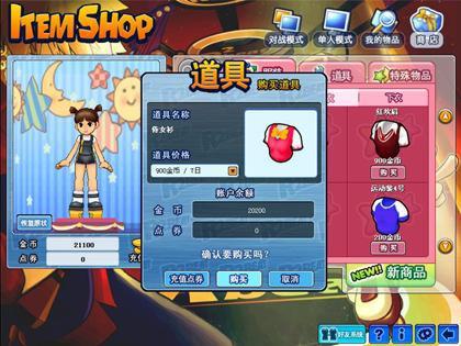QQ音速游戏道具介绍