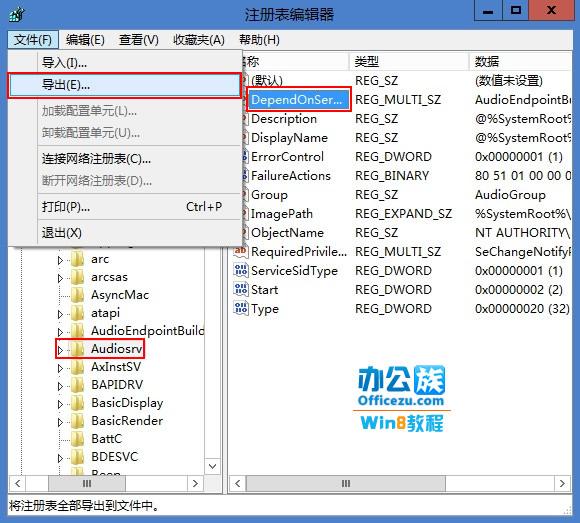 HKEY_LOCAL_MACHINE\SYSTEM\CurrentControlSet\services\Audiosrv