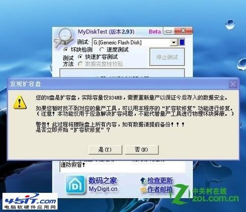 扩容盘是什么意思,扩容盘如何修复?