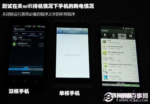 关闭wifi待机情况下手机耗电测试