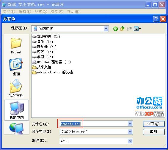 WinXP系统中打造个性化的OEM信息