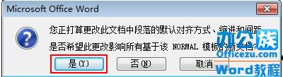 Word2007如何修改段落默认对齐方式