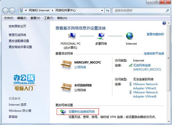Windows7系统下如何实现3G共享上网