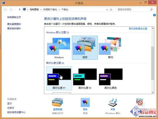 Win8系统窗口透明化设置
