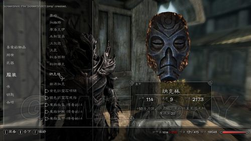 《上古卷轴5:天际》龙面具收集攻略