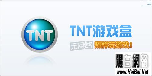 TNT游戏盒完全使用教程