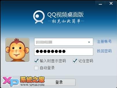 安装qq视频_QQ视频桌面版安装使用指南-多特图文教程