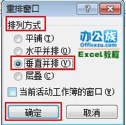 如何在同一窗口打开多个Excel