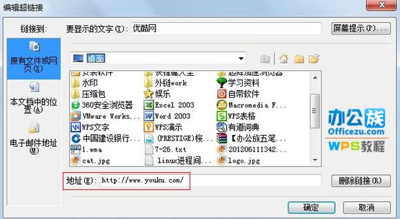 巧用WPS表格制作小型网址导航
