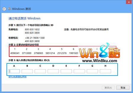 Win8电话激活详细指南
