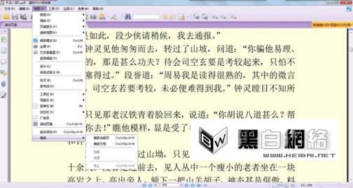 福昕阅读器朗读软件教程攻略