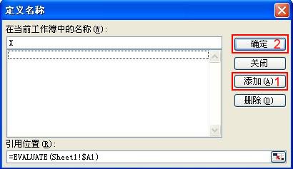 Excel中Evaluate函数介绍