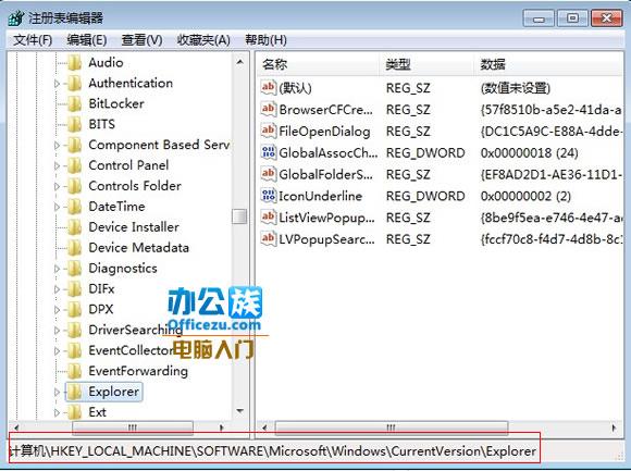 清除不被使用的dll文件,让电脑运转更加流畅
