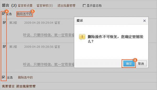 QQ空间留言板留言批量删除方法