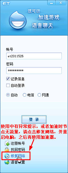 ET免费加速器安装使用指南