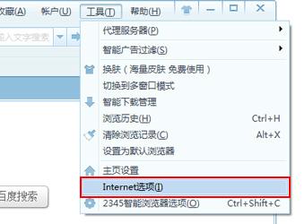 2345智能浏览器选项