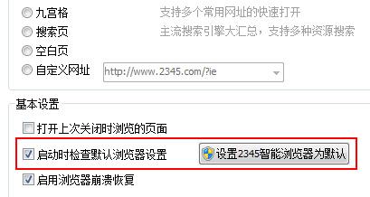 2345智能浏览器新手使用指南