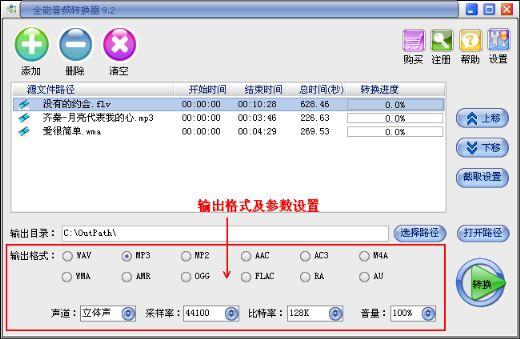 全能音频转换器操作使用教程