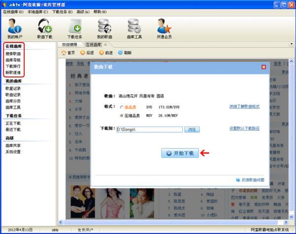 阿蛮歌霸KTV点歌软件的4种添加歌曲的方法