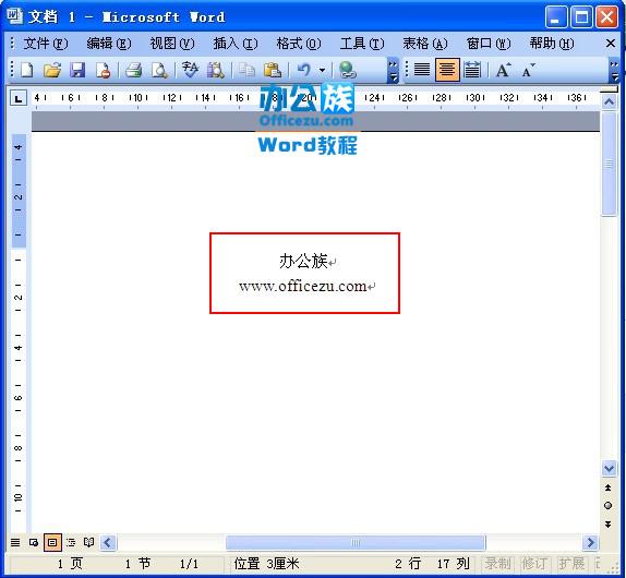 Word2003文字底色设置方法